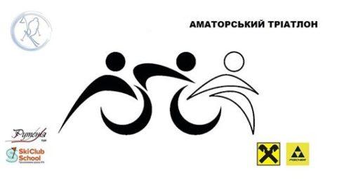 Аматорський тріатлон з Українським гірськолижним клубом 10 червня