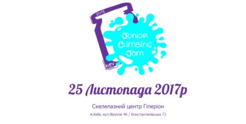 У Києві 25 листопада відбудеться дитячий фестиваль Junior Climbing Jam 2017.