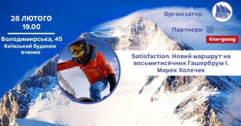 У Києві відбудеться цікава зустріч з відомим альпіністом Мареком Холечек