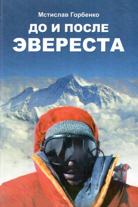 История одесского альпинизма от Мстислава Горбенко Прошлое. Настоящее. Будущее