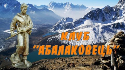 """Клубу """"Абалаковец"""" 55 років!"""