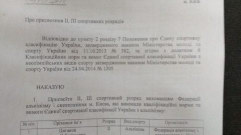 Оновлено. Вітаємо київських альпіністів з присвоєнням розрядів!