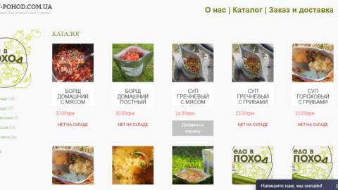 Хвилинка реклами! ТМ «Еда в ПОХОД»