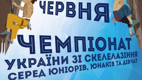 Анонс. Чемпіонат України зі скелелазіння серед юніорів, юнаків та дівчат 2019
