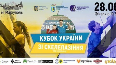 Анонс. Кубок України зі швидкості в Маріуполі