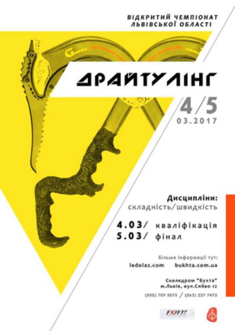 Українськи старти по льодолазінню – попередній календар. Починає Львів!
