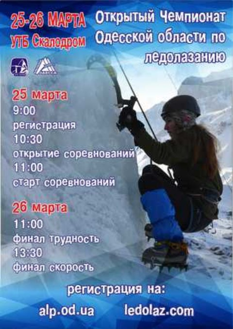 Відкритий Чемпіонат Одеської області з льодолазіння