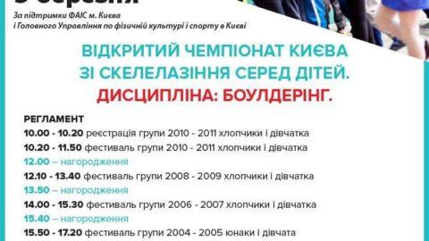 Відкритий чемпіонат Києва по болдерингу серед дітей та молоді від 8 до 18 років