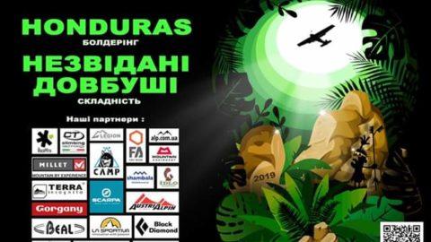 Відкритий Чемпіонат Львівської області на природному рельєфі, трудність, болдеринг